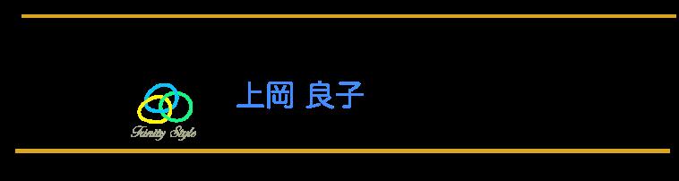 上岡良子 オフィシャルサイト